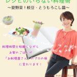 【料理のコツが詰まった無料電子書籍の誕生!】