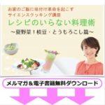 【予告:なんと無料で!レシピのいらない料理術をおうちで体感!?】