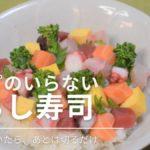 【レシピのいらない「ちらし寿司」の作り方】