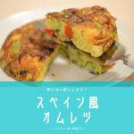 【冷蔵庫の余り野菜で★スペイン風オムレツ】