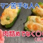 【ピーマン嫌いに美味しいと言わせた最強レシピ・応用編】