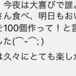 【いなり寿司100個!?】